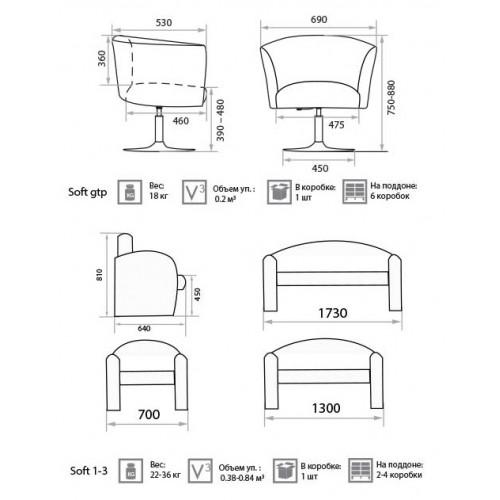 Софт диван двухместный Soft